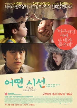 image of drama If You Were Me 6 (2013) [KDRAMA]
